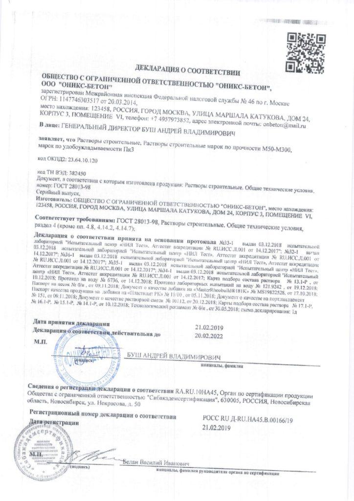 Регистрация бетона мелкозернистый бетон состав