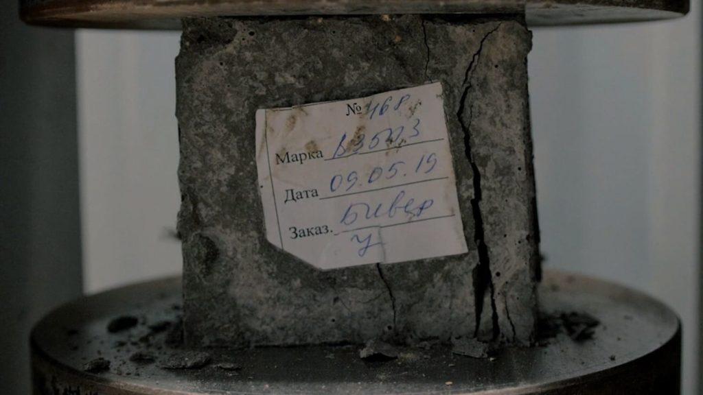 Испытательная лаборатория ООО Оникс-Бетон - проверка прочности бетона
