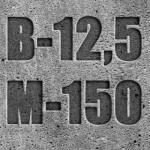 бетон М150 В12.5