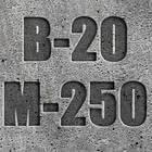 бетон М250 цена с доставкой